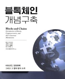 Blocks and Chains Aljosha Judmayer, Nicholas Stifter, Katharina Krombholz, Edgar Weippl